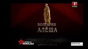 """""""Алеша"""" (Болгария)"""