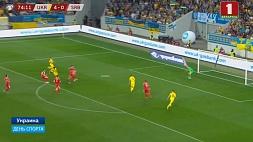 Украина победила Сербию в матче квалификации на чемпионат Европы