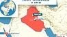 ЧП на севере Ирака Надзвычайнае здарэнне на поўначы Ірака