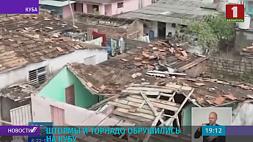 Штормы и торнадо обрушились на Кубу