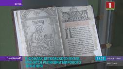В Ветке сохранение белорусских традиций - дело молодых У Ветцы захаванне беларускіх традыцый - справа маладых