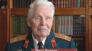 Герой Советского Союза Иван Кустов. В далекие 40-е Иван Кустов со своей ротой прорвал оборону немцев, выдержав семь атак.