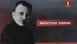 БССР. Неизвестная история. Вильгельм Кнорин