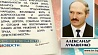 Поздравление с Праздником труда Віншаванне са Святам працы Alexander Lukashenko sends Labor Day greetings