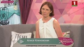 Совладелица сети детских центров Алеся Кленовская