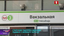 Минскому метро  36  лет