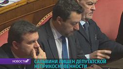 Бывшего министра внутренних дел Италии лишили депутатской неприкосновенности