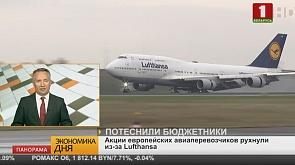 Акции европейских авиаперевозчиков рухнули из-за Lufthansa