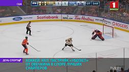 """В очередном матче регулярного сезона НХЛ Давид Пастрняк принес победу своему """"Бостон Брюинз"""""""