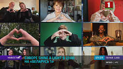 """Europe Shine a Light в 22:00 на """"Беларусь 1"""""""