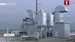 Гродненская область ввела в строй первую биогазовую установку Гродзенская вобласць ўвяла ў строй першую біягазавую ўстаноўку