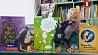 Как подобрать ключик к детской душе через страницы сказок? Мир отмечает День детской книги Як падабраць ключык да дзіцячай душы праз старонкі казак? Свет адзначае Дзень дзіцячай кнігі