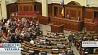 Верховная рада Украины назначила дату инаугурации президента Украины Вярхоўная рада Украіны прызначыла дату інаўгурацыі прэзідэнта Украіны