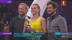 Арина Соболенко выиграла теннисный турнир в Дохе Арына Сабаленка выйграла тэнісны турнір у Досе