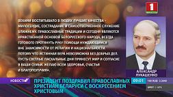 Поздравление с Пасхой православным христианам Беларуси