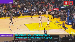 "Баскетбол. НБА. ""Голден Стэйт"" побеждает в трех матчах подряд"
