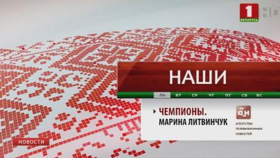 """Марина Литвинчук сегодня в проекте """"Наши. Чемпионы"""""""