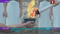 Олимпийский огонь зажгут сегодня в Греции Алімпійскі агонь запаляць сёння ў Грэцыі