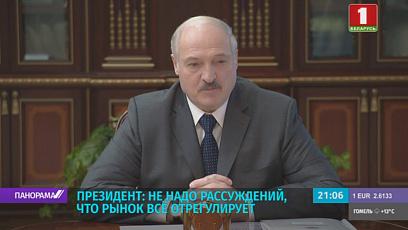Цены на товары первой необходимости и развитие рынка в целом обсудили на совещании у Президента