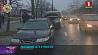 В столице выясняют причины утренней аварии У сталіцы высвятляюць прычыны ранішняй аварыі