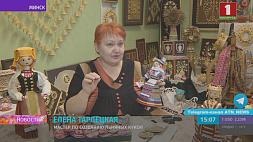 Любовь к куклам из белорусского льна на всю жизнь от мастера из Молодечно Любоў да лялек з беларускага лёну на ўсё жыццё ад майстра з Маладзечна