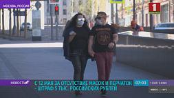 В Москве и других городах России вводят обязательное ношение масок и перчаток