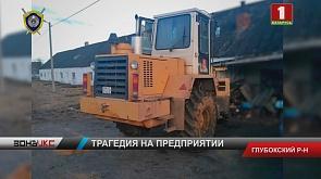 СК озвучил подробности смертельного происшествия в Глубокском районе