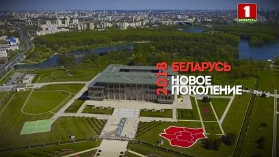 Беларусь 2018. Новое поколение