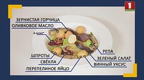 Карпаччо из свеклы, карамелизированные корнеплоды, салат с корнеплодами и шпротами
