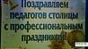Искренние поздравления принимают учителя Шчырыя віншаванні прымаюць настаўнікі