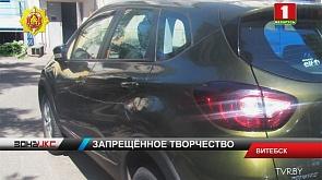 В Витебске задержали жительницу областного центра, которая повредила 11 машин