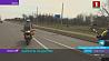 В отчетах Минской автоинспекции - аварии с участием мотоциклистов