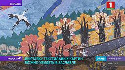 Выставку текстильных картин можно увидеть в Заславле