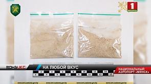 В отношении жителя Борисова возбуждены два уголовных дела за незаконный оборот наркотиков