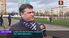"Алексей Вергеенко покинул ФК ""Молодечно"""