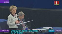 Бюджет ЕС теряет €75 млрд из-за Брексита Бюджэт ЕС страчвае €75 млрд з-за Брэксіту