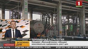 Концерн Белнефтехим обещает максимально сдерживать рост цен