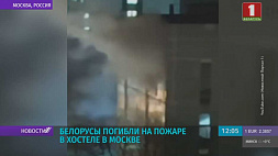 На пожаре в московском хостеле погибли белорусы  На пажары ў маскоўскім хостэле загінулі беларусы
