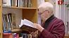 Президентской библиотеке - 85 лет! Прэзідэнцкай бібліятэцы - 85-ць!
