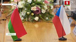Минск - Прага: новые бизнес-проекты и деловые инициативы с акцентом на межрегиональное сотрудничество
