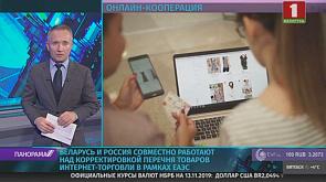 Беларусь и Россия совместно работают над корректировкой перечня товаров интернет-торговли в рамках ЕАЭС