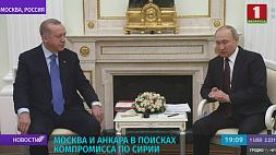 Переговоры по Сирии. Москва и Анкара в поисках компромисса
