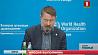 Миссия ВОЗ подвела итоги своей работы в Беларуси