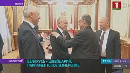 Делегация парламентариев из Швейцарии встретилась с белорусскими коллегами Дэлегацыя парламентарыяў са Швейцарыі сустрэлася з беларускімі калегамі