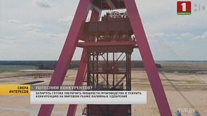 Беларусь готова увеличить мощности производства и усилить конкуренцию на мировом рынке калийных удобрений