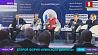 """Форум """"Минский диалог"""" - ценный вклад в мир и стабильность в регионе Форум """"Мінскі дыялог"""" - каштоўны ўклад у мір і стабільнасць у рэгіёне Minsk Dialogue Forum contributes to regional peace and stability"""