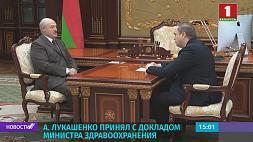Александр Лукашенко: Не стоит создавать искусственный ажиотаж и скупать маски с лекарствами Аляксандр Лукашэнка: Не варта ствараць штучны ажыятаж і скупляць маскі з лекамі President receives report of Health Minister