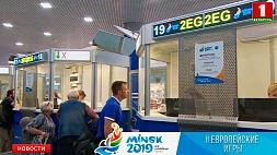 Гости II Европейских игр уже в Минске Госці II Еўрапейскіх гульняў ужо ў Мінску Guests of II European Games coming to Minsk