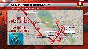 Вниманию водителей и пешеходов - в Минске начинаются большие велогонки
