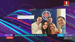 Белорусы присоединились к празднованию Дня вышиванки в соцсетях